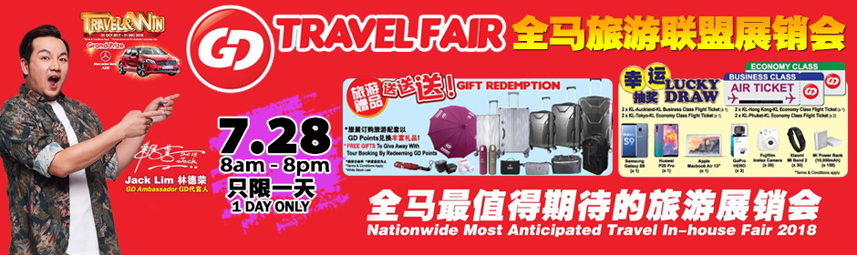 GD Travel Fair 2018
