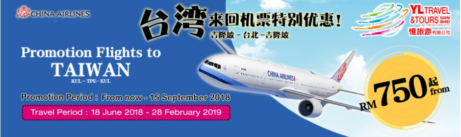 China Airlines Promo